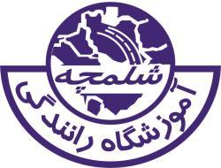 آموزشگاه رانندگی شلمچه تنها آموزشگاه  ویِِژه معلولین و جانبازان شرق استان تهران